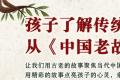 [赠书]好书抢鲜读第4期《中国老故事》(全12册)