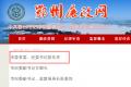 原枣阳市委书记陈东灵任鄂州市委常委、纪委书记