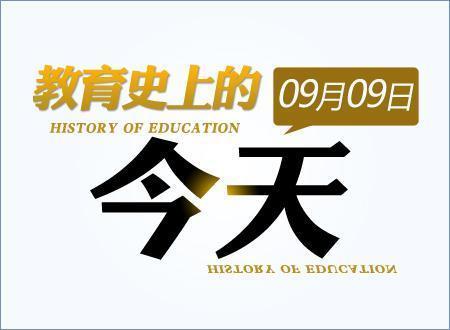 [教育史上的今天]2003首届高校教学名师奖举行