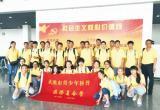 第12届青少年科普国际夏令营启程