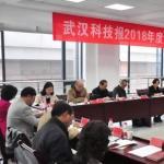 2018武汉科技报宣传工作会召开
