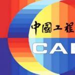 头条︱湖北4人与比尔·盖茨一同当选中国工程院院士!