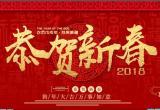 武汉科技报恭贺大家新年快乐