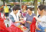 红十字会教居民远离毒品
