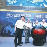 武汉喜迎首个自然博物馆