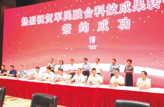2018年第五批科技成果转化签约大会·军民融合专场举行