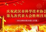 庆祝武汉科学技术协会地球磁代表大会胜利召开