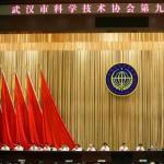 武汉市科学技术协会第九次代表大会隆重开幕