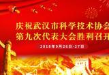 武汉市科协第八届委员会第六次全体会议召开