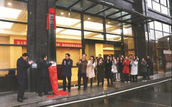 """""""中国工程科技发展战略湖北研究院武汉分院""""揭牌"""