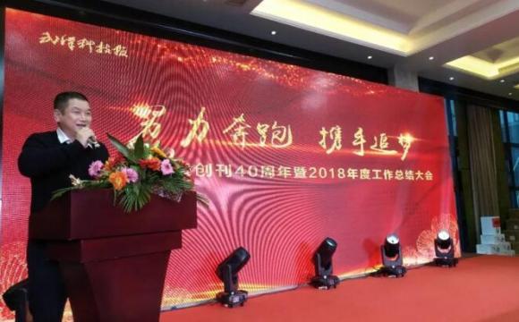 武汉科技报创刊40周年暨2018年工作总结大会圆满举行