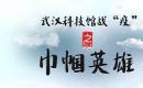 """武汉科技馆巾帼战""""疫"""":融进血液里的坚强"""