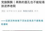 青山区号召学习武汉科技馆下沉党员 守门精神