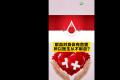 辟谣系列-献血对身体有危害所以医生从不献血?