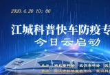 记录历史 致敬英雄!江城科普快车防疫专列云启动!