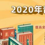 54万+人次参与! 2020年青山区全民科学素质网络知识竞赛完美收官(内附获奖名单)