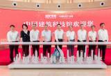 中国首个建筑主题科技展览馆在汉开馆
