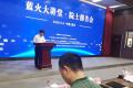 """蓝火大讲堂·院士报告会""""在武汉长江新城管理委员会举行"""