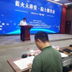 """""""蓝火大讲堂·院士报告会""""在武汉长江新城管理委员会举行"""