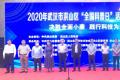 """快看!2020年武汉市洪山区""""全国科普日""""正式启动啦!"""