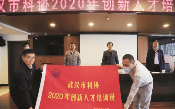 武汉市科协举办2020年创新人才培训班