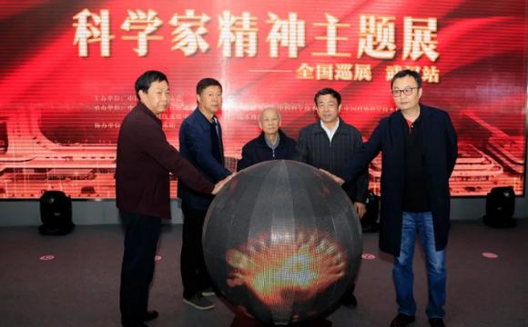 """""""我和我的祖国——中国科学家精神主题展""""在武汉科技馆隆重开幕"""