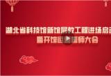 湖北省科技馆新馆展教工程进场启动仪式暨开馆运营誓师大会举行