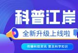 """官宣!""""科普江岸""""微信公众号升级上线啦"""