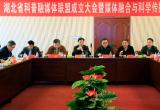 联合协作 共担科普社会责任,湖北省科普融媒体联盟成立大会暨媒体融合与科学传播座谈会举行
