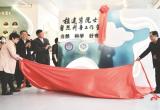桂建芳院士领衔全国首个院士自然科普工作室在汉揭牌