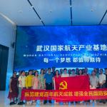 """领略中国""""硬核""""航天发展史青山区科普智慧行走进武汉国家航天产业基地"""